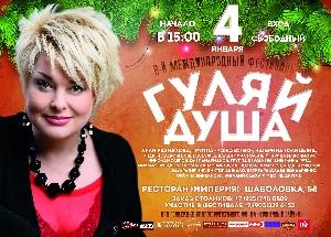Афиша: 8-й международный музыкальный фестиваль