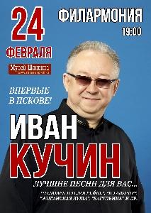Афиша: Впервые в Пскове!!! Иван Кучин с программой