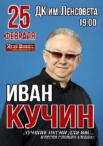 Афиша: Иван Кучин с долгожданным концертом в Санкт-Петербурге!!!