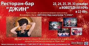 Афиша: Новый год со Светланой Фед!!! Незабываемая встреча Нового года!!!