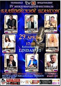 Афиша: IV международный фестиваль