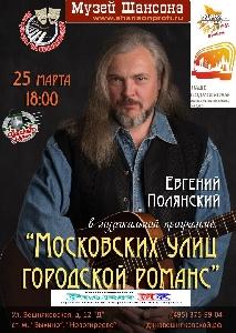 Афиша: Евгений Полянский с музыкальной программой