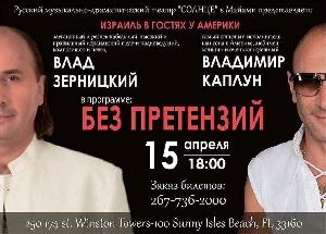 Афиша: Влад Зерницкий и Владимир Каплун с программой