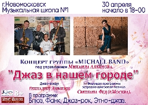 Афиша: Концерт группы