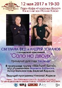 Афиша: Светлана Фед и Андрей Усманов с концертной программой