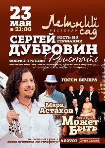 Афиша: Сергей Дубровин с концертом в Архангельске