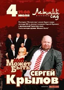 Афиша: Сергей Крылов с концертом в Архангельске