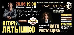 Афиша: Сольный концерт Игоря Латышко в День рождения в Санкт-Петербурге