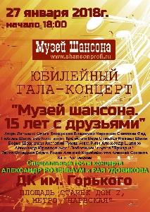 Афиша: Юбилейный Гала-концерт, посвящённый 15-летию Музея шансона в Санкт-Петербурге