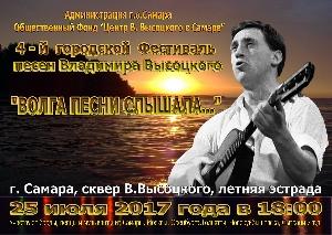 Афиша: 4-й городской фестиваль песен Владимира Высоцкого