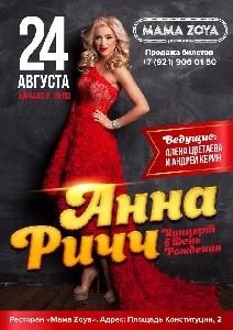 Афиша: Концерт Анны Ричч в День рождения