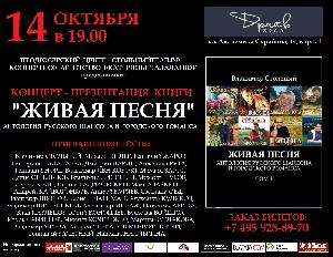 Афиша: Концерт-презентация книги