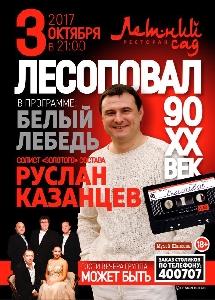 Афиша: Руслан Казанцев с программой