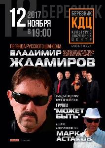 Афиша: Концерты шансона в Архангельской области