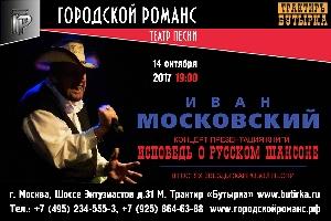 Афиша: Иван Московский. Концерт презентация книги