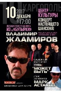 Афиша: Концерт настоящего шансона в г. Каргополь