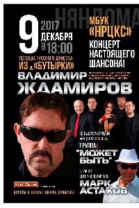 Афиша: Концерт настоящего шансона в г. Няндома (Архангельская обл.)