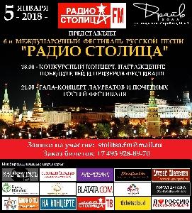 Афиша: 6-й международный фестиваль русской песни