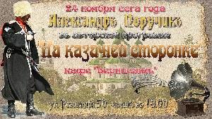 Афиша: Александр Поручикъ с авторской программой