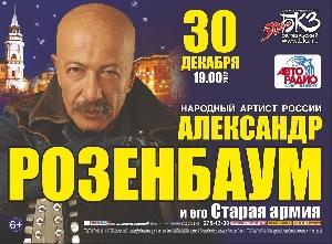 Афиша: Народный артист России Александр Розенбаум и его