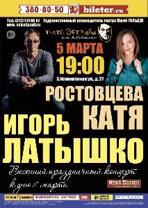 Афиша: Игорь Латышко и Катя Ростовцева с концертной программой