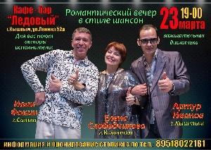 Афиша: Романтический вечер в стиле шансон в г. Кыштым