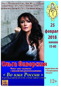 Афиша: Ольга Фаворская с программой