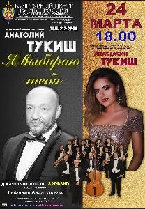 Афиша: Анатолий Тукиш и Анастасия Тукиш с концертной программой