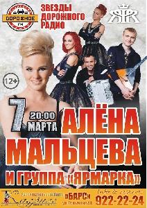 Афиша: Алёна Мальцева и группа