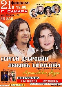 Афиша: Сергей Дубровин и Любовь Шепилова с программой