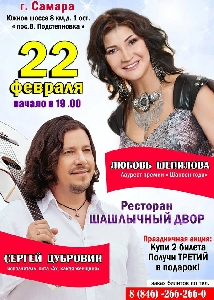 Афиша: Любовь Шепилова и Сергей Дубровин. Концерт в г. Самара
