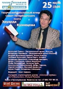 Афиша: Творческий юбилейный вечер поэта Эдуарда Кузнецова