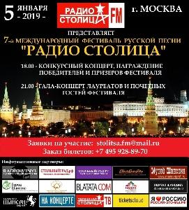 Афиша: 7-й Международный фестиваль русской песни