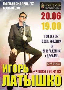 Афиша: Игорь Латышко. Концерт в День рождения