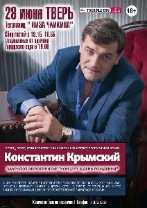 Афиша: Концерт в День рождения Константина Крымского
