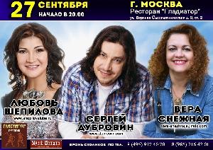 Афиша: Музей шансона рекомендует!!! Единственный концерт в Москве