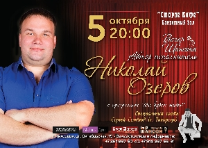 Афиша: Вечер шансона с Николаем Озеровым в Тихорецке
