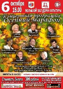 Афиша: Концертная программа