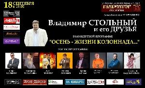 Афиша: Владимир Стольный и его друзья с концертной программой