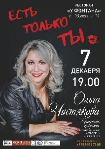 Афиша: Ольга Чистякова с программой