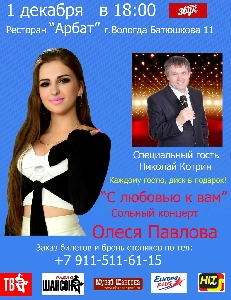 Афиша: Олеся Павлова с сольным концертом