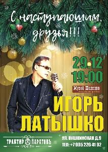 Афиша: Игорь Латышко с концертной программой