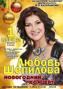 Афиша: Любовь Шепилова с