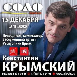Афиша: Константин Крымский в развлекательном центре