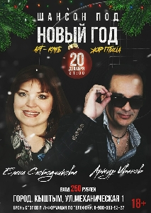 Афиша: Елена Слободчикова и Артур Иванов с программой
