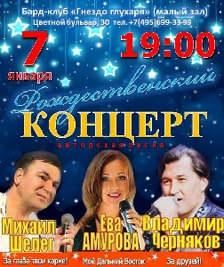 Афиша: Владимир Черняков, Михаил Шелег и Ева Амурова с