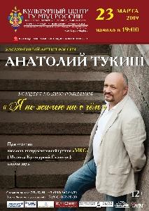 Афиша: Заслуженный артист России Анатолий Тукиш с концертной программой ко Дню своего рождения