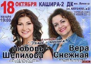 Афиша: Любовь Шепилова и Вера Снежная с программой