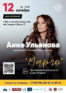 Афиша: Анна Ульянова с презентацией альбома