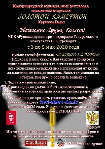 Афиша: 1-й Международный музыкальный фестиваль вокального искусства